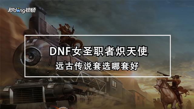 史诗武器被修了吗新开dnf公益服发布网