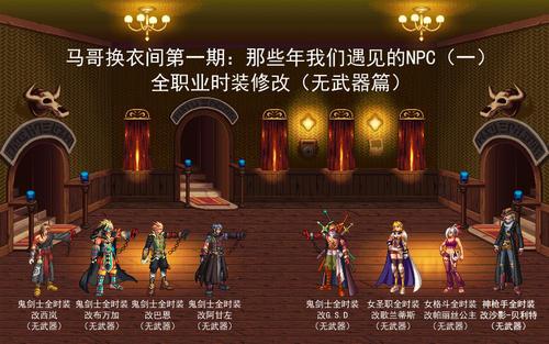 dnfsf网站发布网,164DNF驱魔师蓝化翡翠星光美化技能补丁